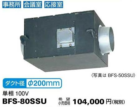 三菱電機 空調用送風機 ストレートシロッコファン 給気タイプ 消音形 BFS-80SSU (BFS80SSU)