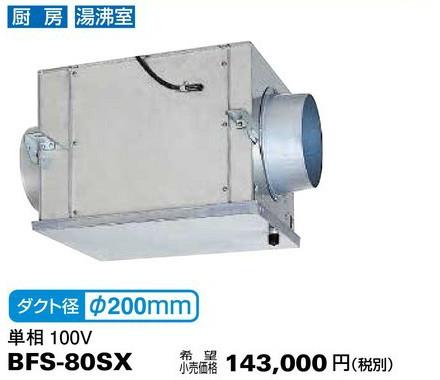 三菱電機 空調用送風機 ストレートシロッコファン 厨房用 BFS-80SX (BFS80SX)