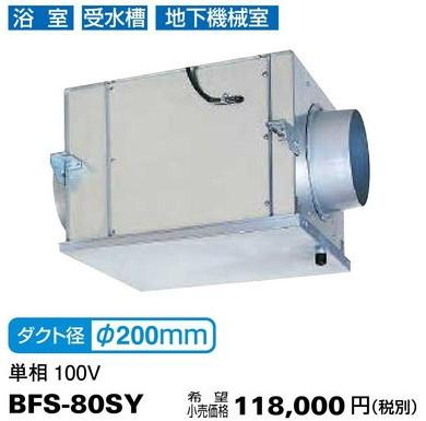 三菱電機 空調用送風機 ストレートシロッコファン 消音形耐湿タイプ BFS-80SY (BFS80SY)