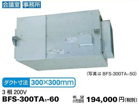 三菱電機 空調用送風機 ストレートシロッコファン 天吊埋込タイプ 標準形 BFS-300TA1-60 (BFS300TA160)