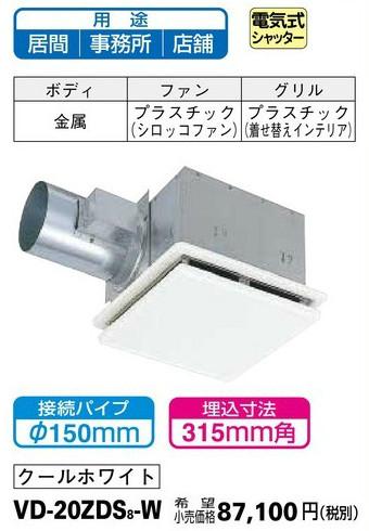 三菱電機 天井埋込形 ダクト用換気扇 脱臭機能付タイプ VD-20ZDS8-W (VD20ZDS8W)