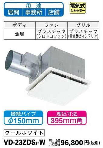 三菱電機 天井埋込形 ダクト用換気扇 脱臭機能付タイプ VD-23ZDS8-W (VD23ZDS8W)