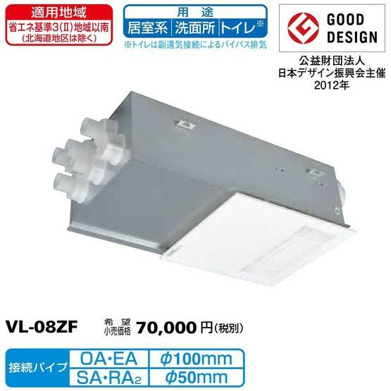 三菱電機 ロスナイセントラル換気システム 天井カセット形 VL-08ZF (VL08ZF)