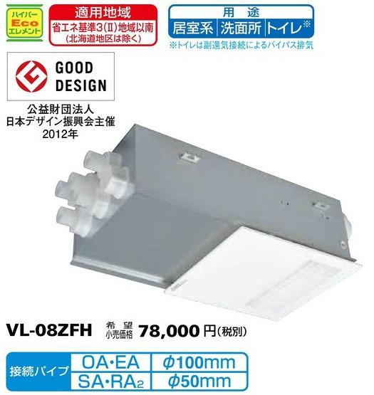 三菱電機 ロスナイセントラル換気システム 天井カセット形 VL-08ZFH (VL08ZFH)