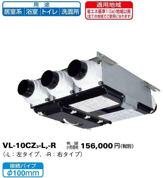 三菱電機 ロスナイセントラル換気システム 薄形ベーシックシリーズ 耐湿タイプ VL-10CZ3-L VL-10CZ3-R (VL10CZ3L)(VL10CZ3R)