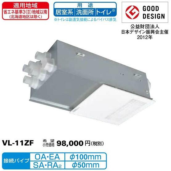 三菱電機 ロスナイセントラル換気システム 天井カセット形 大風量タイプ VL-11ZF (VL11ZF)