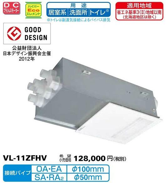 三菱電機 ロスナイセントラル換気システム 天井カセット形 大風量タイプ VL-11ZFHV (VL11ZFHV)