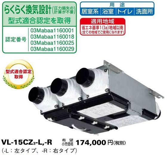三菱電機 ロスナイセントラル換気システム 薄形ベーシックシリーズ 耐湿タイプ VL-15CZ3-L VL-15CZ3-R (VL15CZ3L)(VL15CZ3R)