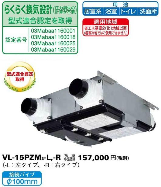 三菱電機 ロスナイセントラル換気システム 薄形ベーシックシリーズ 寒冷地タイプ VL-15PZM3-L VL-15PZM3-R (VL15PZM3L)(VL15PZM3R)