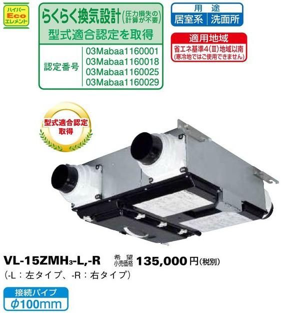 三菱電機 ロスナイセントラル換気システム 薄形ベーシックシリーズ VL-15ZMH3-L VL-15ZMH3-R (VL15ZMH3L)(VL15ZMH3R)