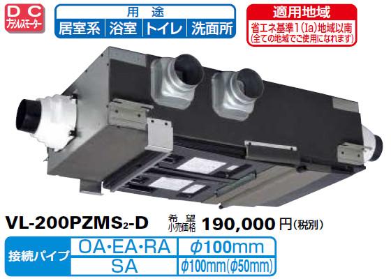 三菱電機 ロスナイセントラル換気システム 浴室暖房機連動シリーズ 寒冷地タイプ VL-200PZMS2-D (VL200PZMS2D)