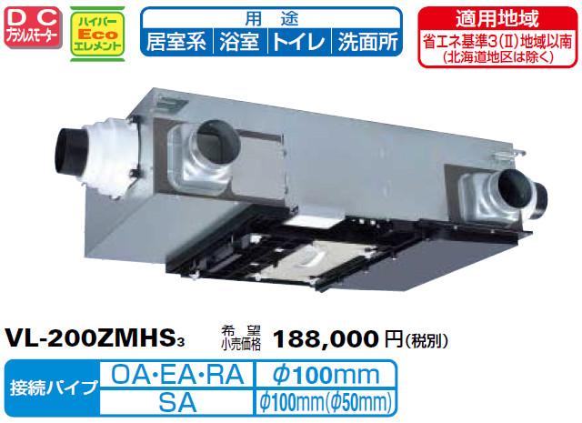 三菱電機 ロスナイセントラル換気システム 浴室暖房機連動シリーズ VL-200ZMHS3 (VL200ZMHS3)