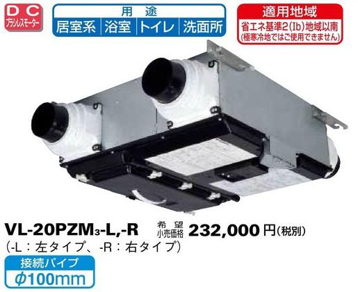 三菱電機 ロスナイセントラル換気システム 薄形ベーシックシリーズ 寒冷地タイプ VL-20PZM3-L VL-20PZM3-R (VL20PZM3L)(VL20PZM3R)