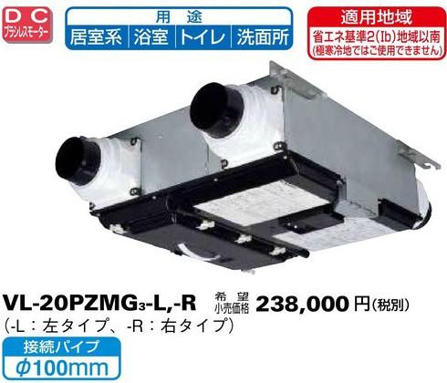 三菱電機 ロスナイセントラル換気システム 薄形ベーシックシリーズ 寒冷地タイプ VL-20PZMG3-L VL-20PZMG3-R (VL20PZMG3L)(VL20PZMG3L)