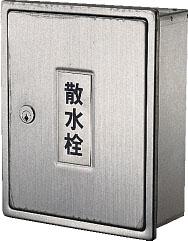 カクダイ ステンレス製 散水栓ボックス カベ用 カギ付き 6263