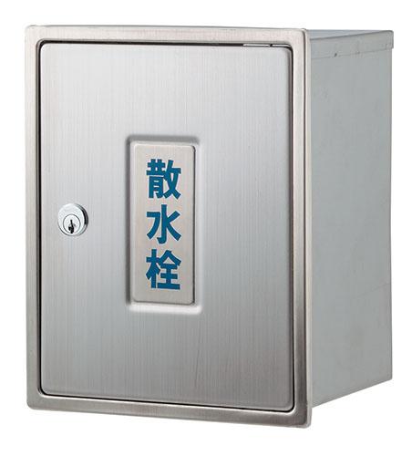 カクダイ ステンレス製 散水栓ボックス カベ用・カギつき 626-021