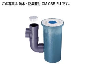 タキロン 阻集器 クリーンます200型 狭所浅型 CM-CSB FU 75×75-200 301688