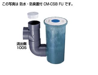 タキロン 阻集器 クリーンます200型 狭所浅型 CM-CSB FU 100×100-200 301701