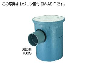 タキロン 阻集器 クリーンます 浅型 CM-ASB F 100×100-300【防水・防臭蓋仕様】 292825