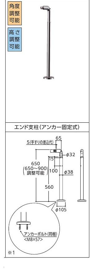 TOTO 住宅用屋外手すり エンド支柱(アンカー固定式) TS139SE1S