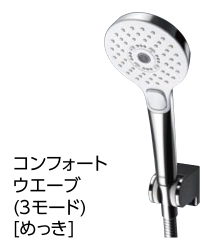 TOTO シャワーセット(コンフォートウエーブ3モード) TBW01007J