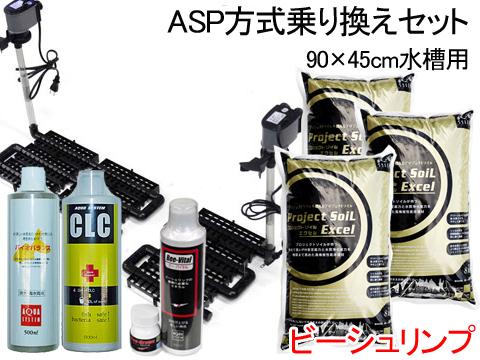 お手持ちの水槽でASPを始めよう ASP方式 乗り換えセット シュリンプ - 正規激安 90x45cm水槽用 価格交渉OK送料無料