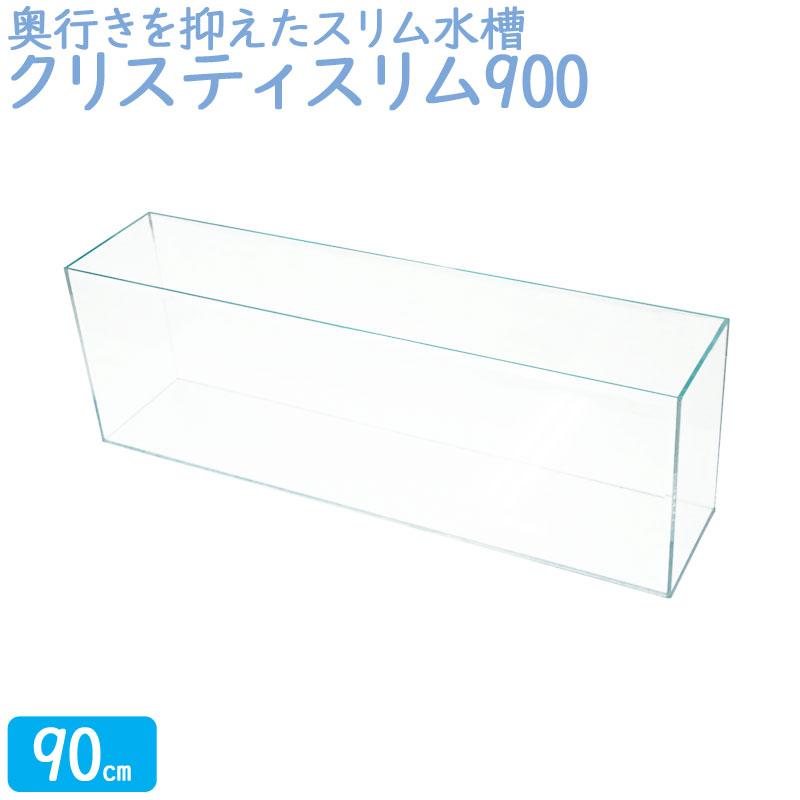 アクアシステム - クリスティスリム900 (水槽/90cm/ガラス/薄型/用品)