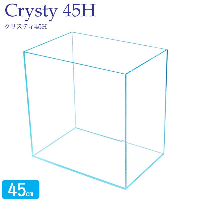 アクアシステム - クリスティ45H 水槽単体 45cm オールガラス