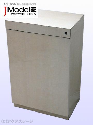 アクアシステム アクアキャビ J-MODEL4530 水槽台 キャビネット 国産 水槽用 アクアリウム