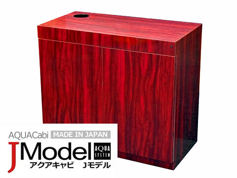 【ランキング1位獲得】アクアシステム - アクアキャビ J-MODEL9045
