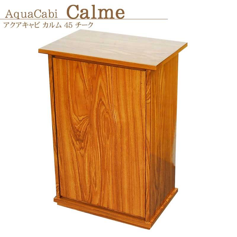 アクアシステム - アクアキャビ カルム 45 チーク (水槽台/キャビネット/45cm水槽用/用品)
