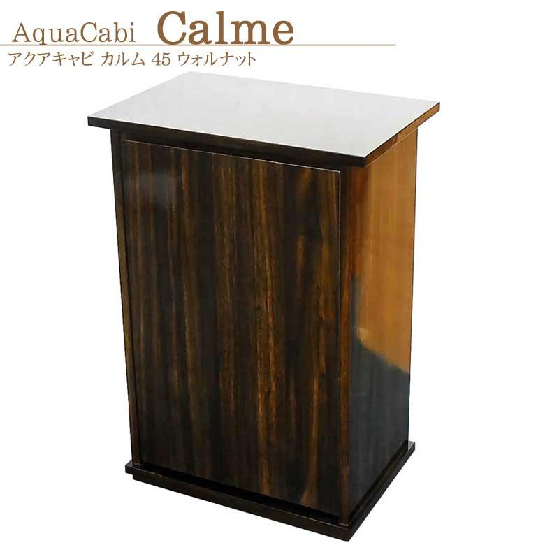 アクアシステム - アクアキャビ カルム 45 ウォルナット (水槽台/キャビネット/45cm水槽用/用品)