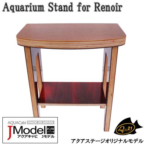 J-MODEL 아쿠아리움 스탠드 Renoir용(모과재 빨강)