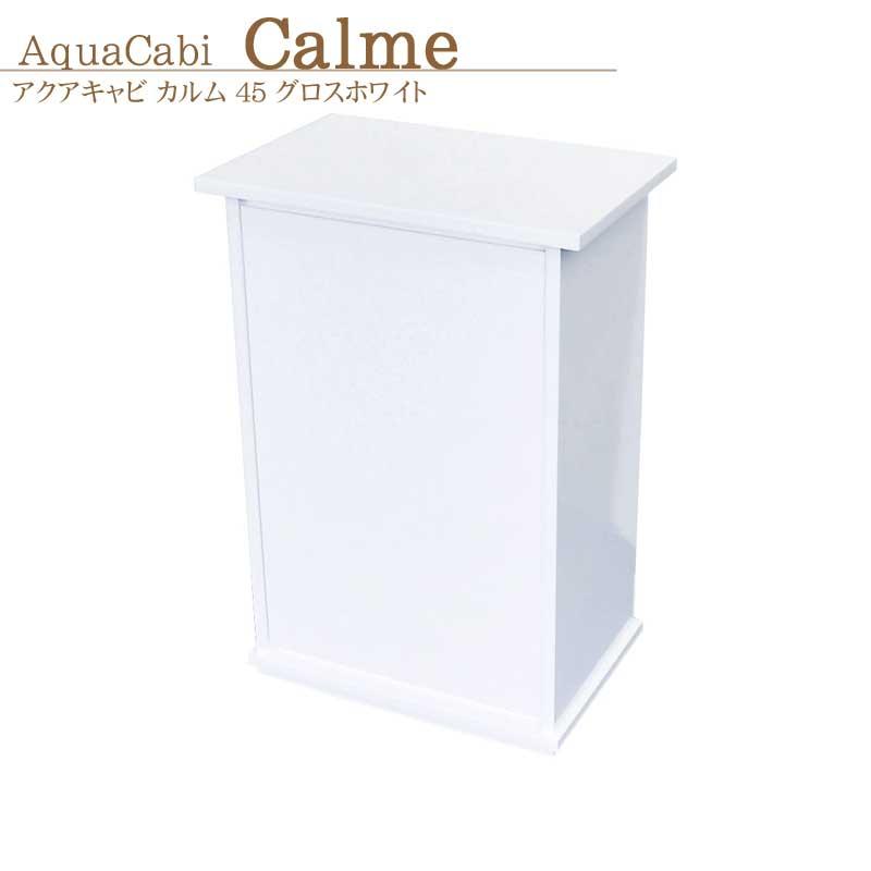 アクアシステム - アクアキャビ カルム 45 グロスホワイト (水槽台/キャビネット/45cm水槽用/用品):アクアステージ