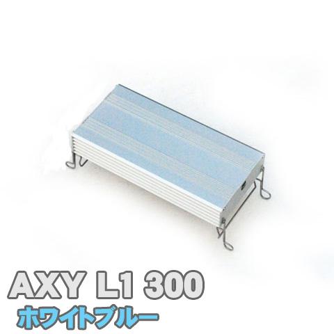 ★セール特価!★ アクアシステム - AXY L1 300(アクシーエルワン) ホワイトブルー【SaleLED】