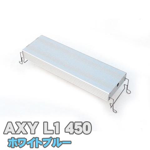 ★セール特価!★ アクアシステム - AXY L1 450(アクシーエルワン) ホワイトブルー【SaleLED】