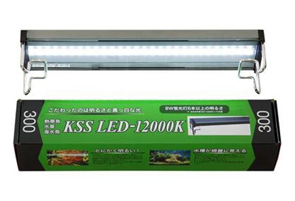 KSS LED-12000K 300 熱帯魚・アクアリウム LED