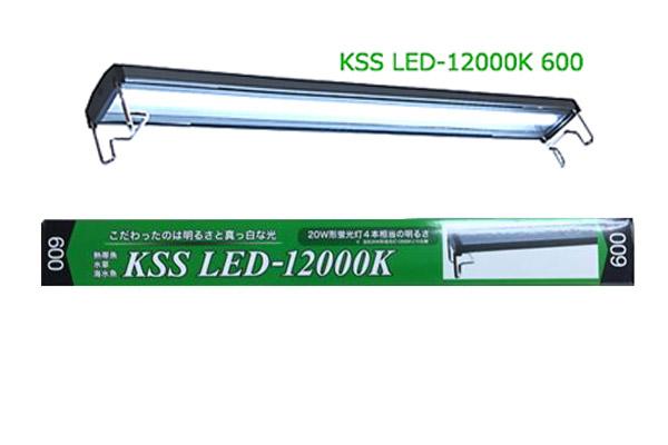 KSS LED-12000K 600 熱帯魚・アクアリウム LED