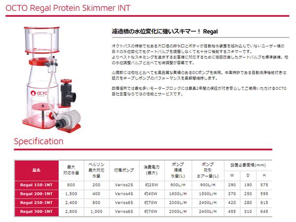 【大型商品】OCTO Regal150-INT プロテインスキマー 熱帯魚・アクアリウム エサ その他 アクアテイラーズ