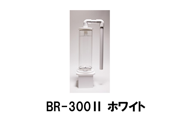 ReefLive BioPellets Reactor BR2-300 ホワイト 熱帯魚・アクアリウム 無脊椎 アクアテイラーズ