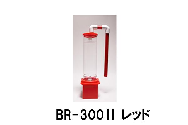 ReefLive BioPellets Reactor BR2-300 レッド 熱帯魚・アクアリウム 無脊椎 アクアテイラーズ