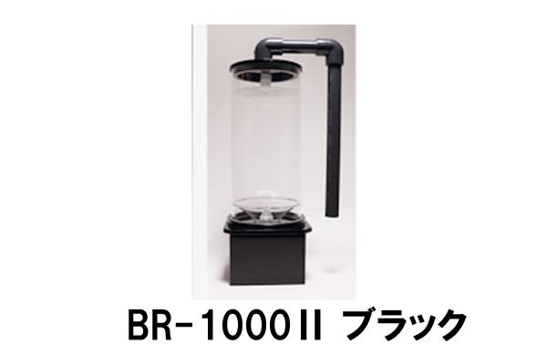 ReefLive BioPellets Reactor BR2-1000 ブラック 熱帯魚・アクアリウム 無脊椎 アクアテイラーズ