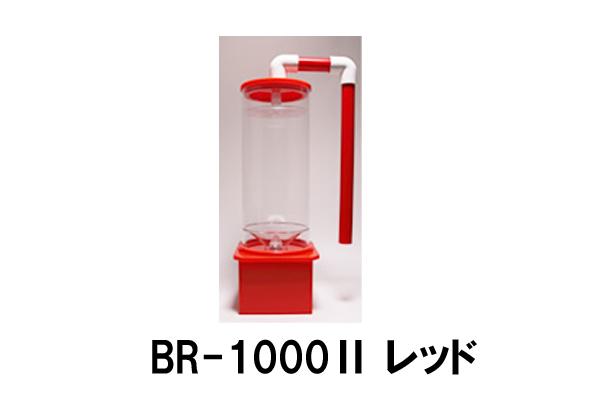 ReefLive BioPellets Reactor BR2-1000 レッド 熱帯魚・アクアリウム 無脊椎 アクアテイラーズ