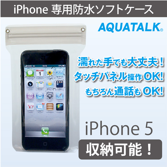 iPhone5, iPhone4S/4, and iPhone3GS/3G can be stored! OK even with wet hands!  Touch screen & full story OK! アクアトーク smart phone for iPhone """"