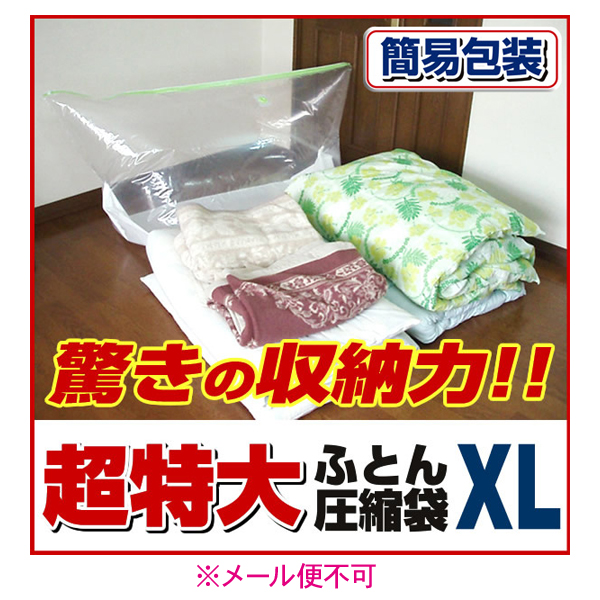 Quality assurance statement with economical packing one quilt single to 4 pieces or pieces ( single quilt 2 + kneeling futon single + 2 blankets ) storage!