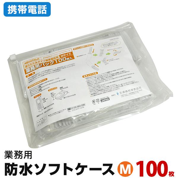 携帯電話 防水ケース(業務用100枚パック)折りたたみ携帯電話用Mサイズソフトケース 携帯ケース【送料無料】