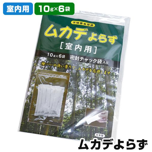 ひのきの香りでムカデを忌避 ムカデよらず 有名な 室内用 12個 6個入×2袋 メール便可 あす楽対応_関東 お気に入り 殺虫成分を使用していないので小さなおこさまのいるご家庭でも安心して使える