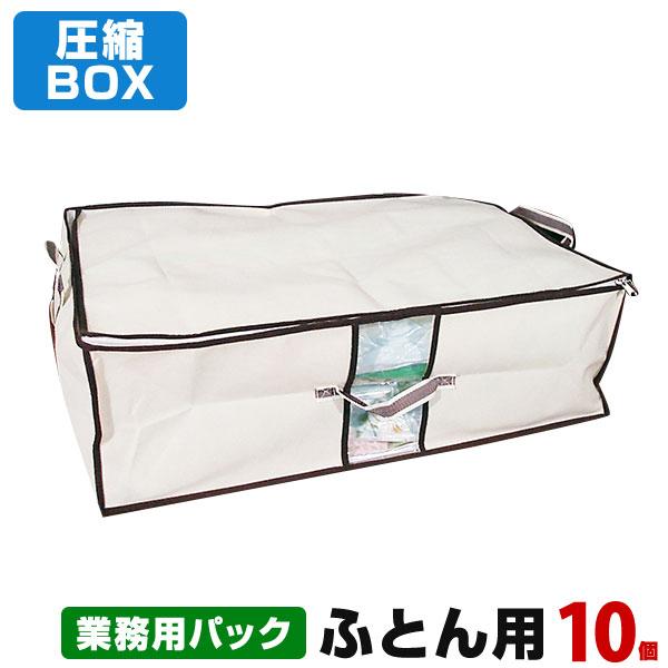 【送料無料】【安心の日本製】圧縮BOX ふとん用 (10枚入業務用パック) 品質保証書付 不織布BOXと圧縮袋は別々に使用可能! 布団圧縮 ふとん圧縮袋 押入れ収納 ふとん収納