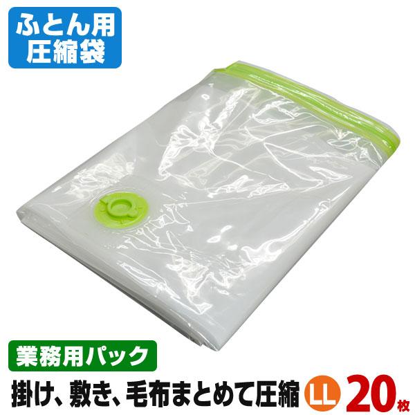 ふとん圧縮袋 押入れ収納 ふとん収納 送料無料 日本製 布団まとめて圧縮袋(LLサイズ20枚入 業務用パック) 品質保証書付 バルブ式・マチ付! ふとん(掛け、敷き、毛布)、まくらからパジャマまでまとめて入ります