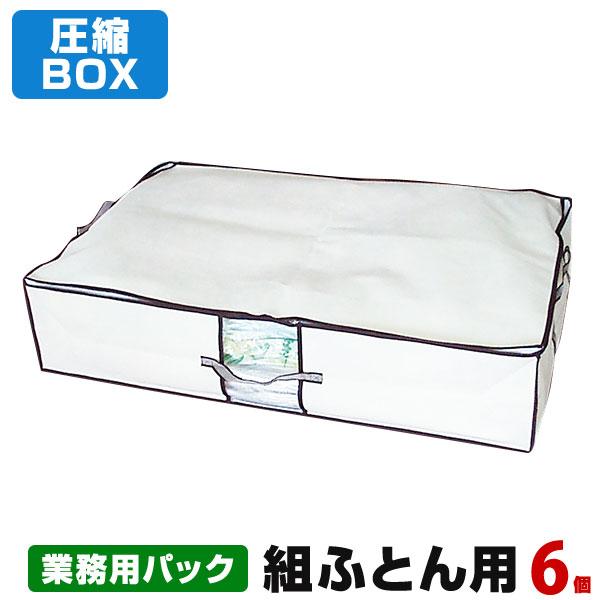 【送料無料】【安心の日本製】圧縮BOX 組ふとん用 (6枚入 業務用パック) 品質保証書付 不織布BOXと圧縮袋は別々に使用可能! 布団圧縮 ふとん圧縮袋 押入れ収納 ふとん収納